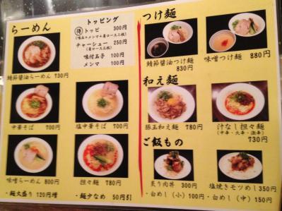 麺屋ひづき 湯きりや