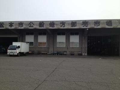 松本市公設地方卸売市場
