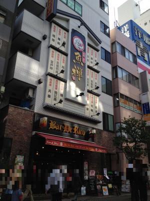 バル・デ・リコ サンシャイン通り店