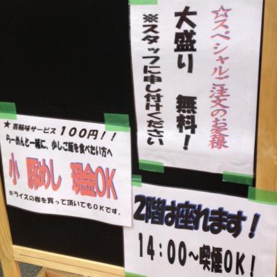 喜輪味 銀座7丁目店