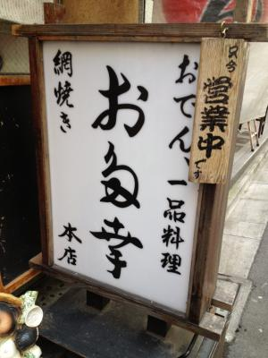 日本橋 お多幸本店