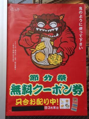 ゆで太郎 東池袋3丁目店