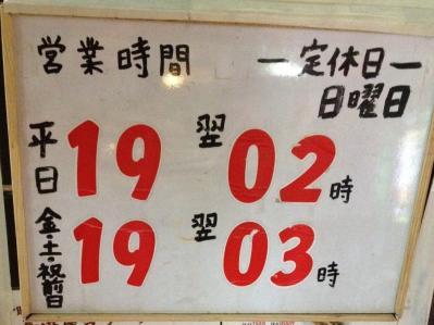 一心亭 新潟分店