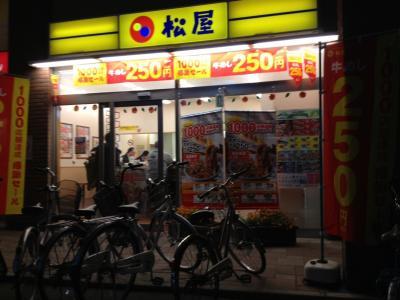 松屋 秋津店
