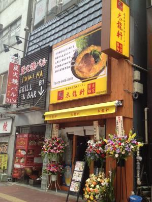 太龍軒 池袋東口店