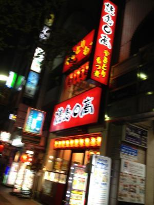 焼鳥日高 東池袋1丁目店