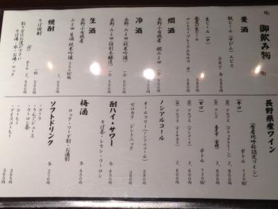 そばきり みよ田 長野本店