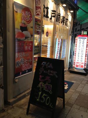 魚がし日本一 池袋東口店