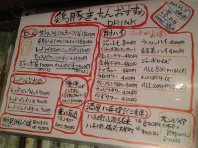鶏豚きっちん 池袋東口店
