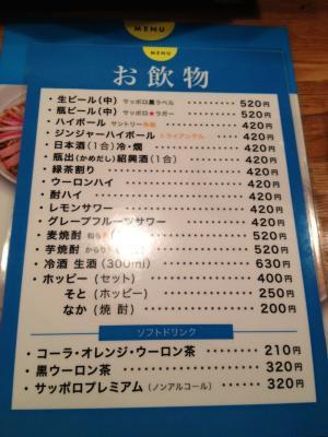 小次郎 池袋店