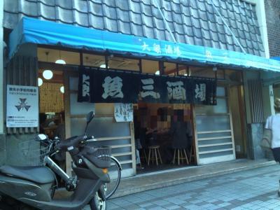 魚三酒場 富岡店