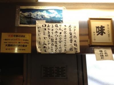 江戸川橋大勝軒