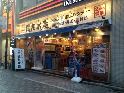 磯丸水産 池袋西口2号店