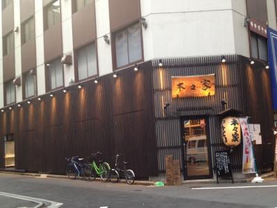 木々家 2号店