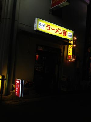 ラーメン藤