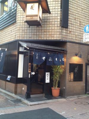 上野藪そば本店