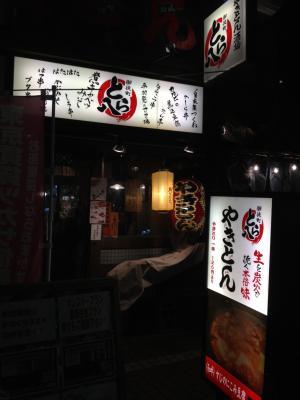 上野とら八
