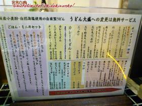 饂飩工房うばら02,01s
