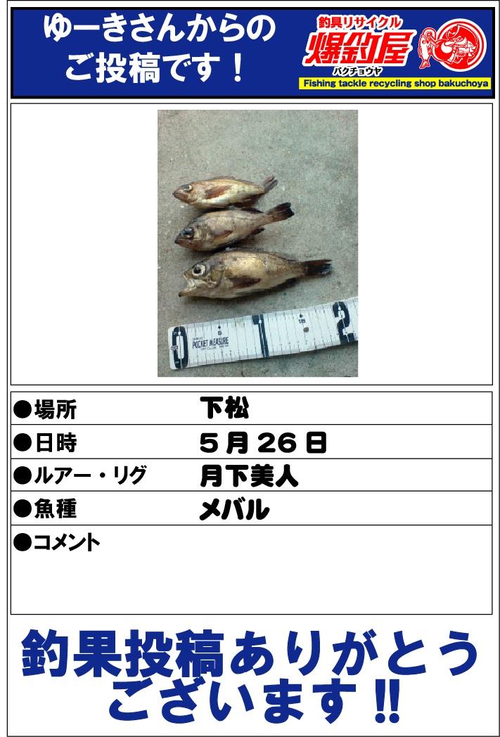 ゆーきさん20120527