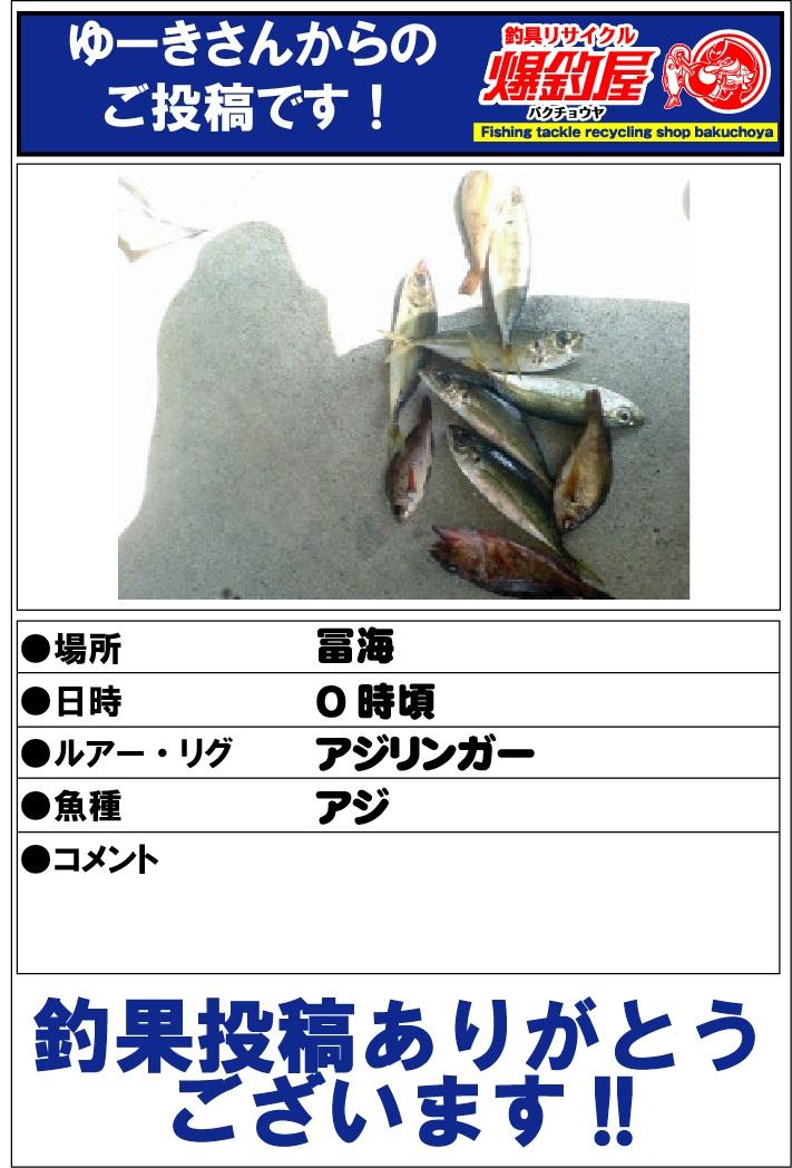 ゆーきさん20120528