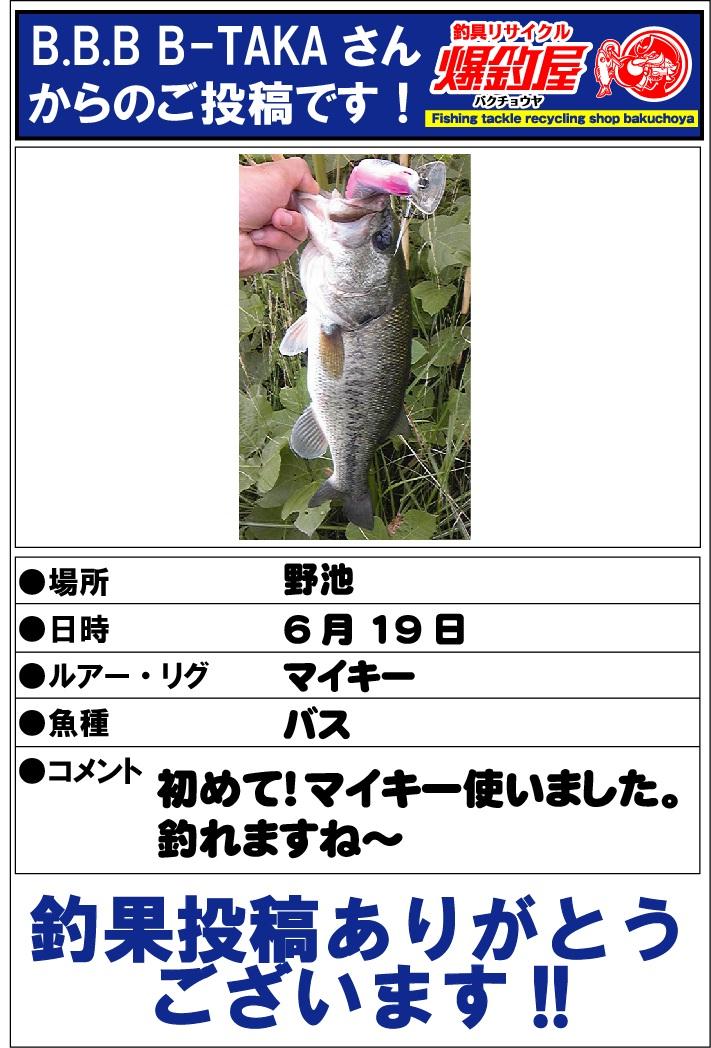 B.B.B B-TAKAさん20120621