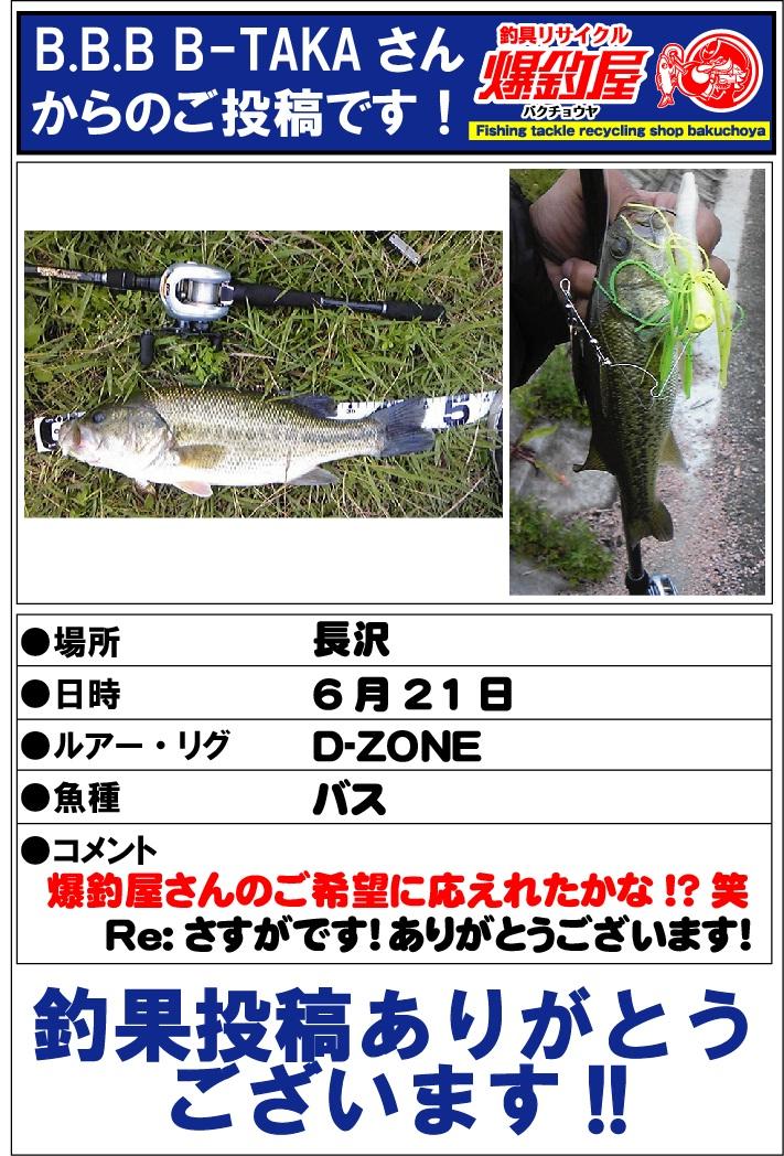 BBBB-TAKAさん20120623