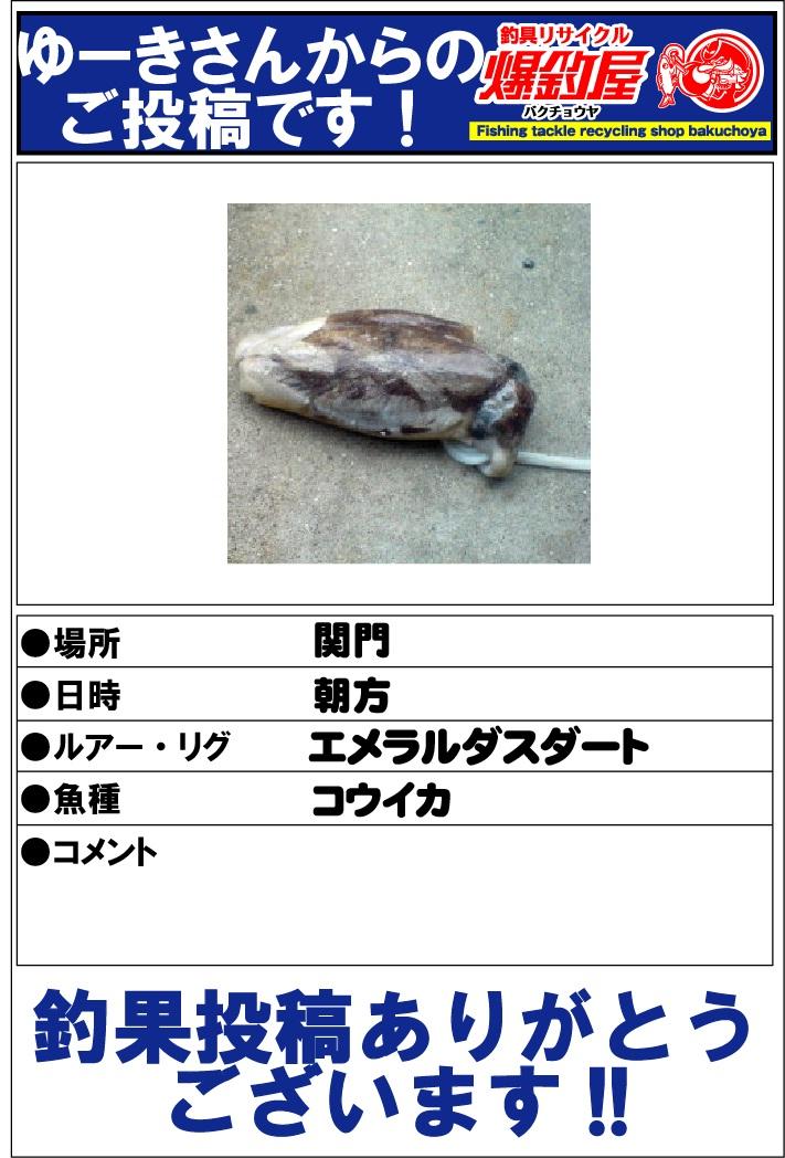 ゆーきさん20120705