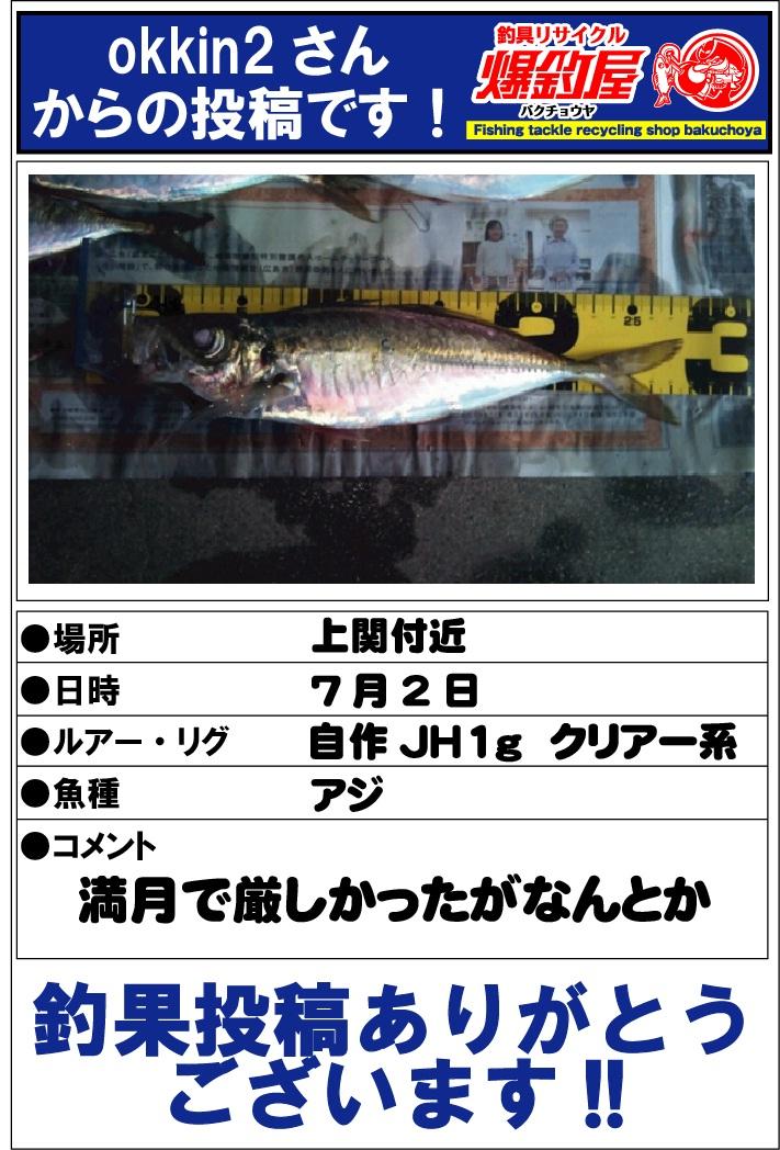 okkin2さん20120705