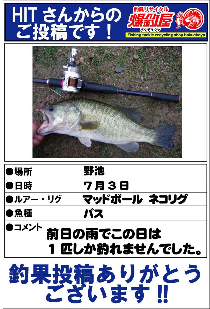 HITさん20100705