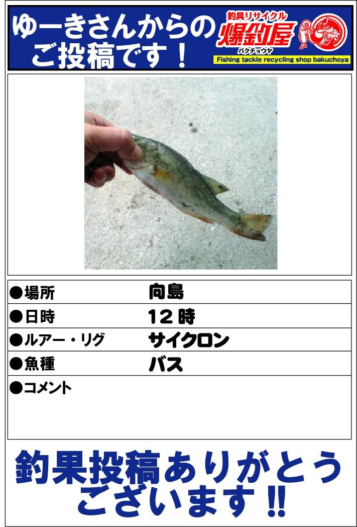 ゆーきさん20120714