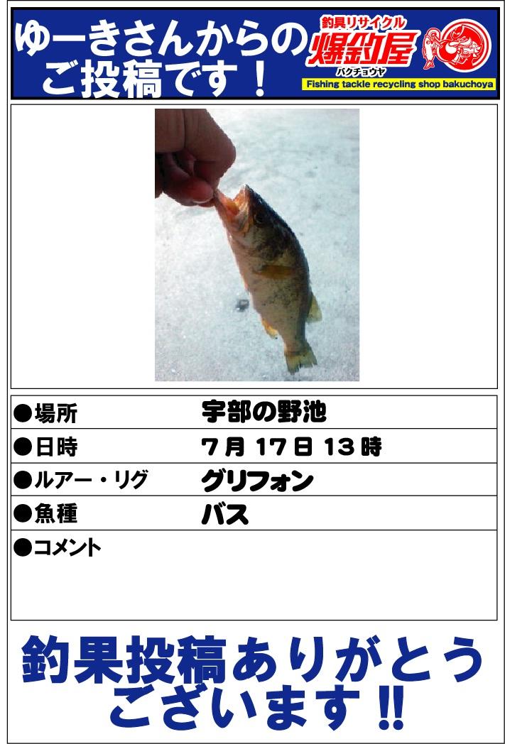 ゆーきさん20120719