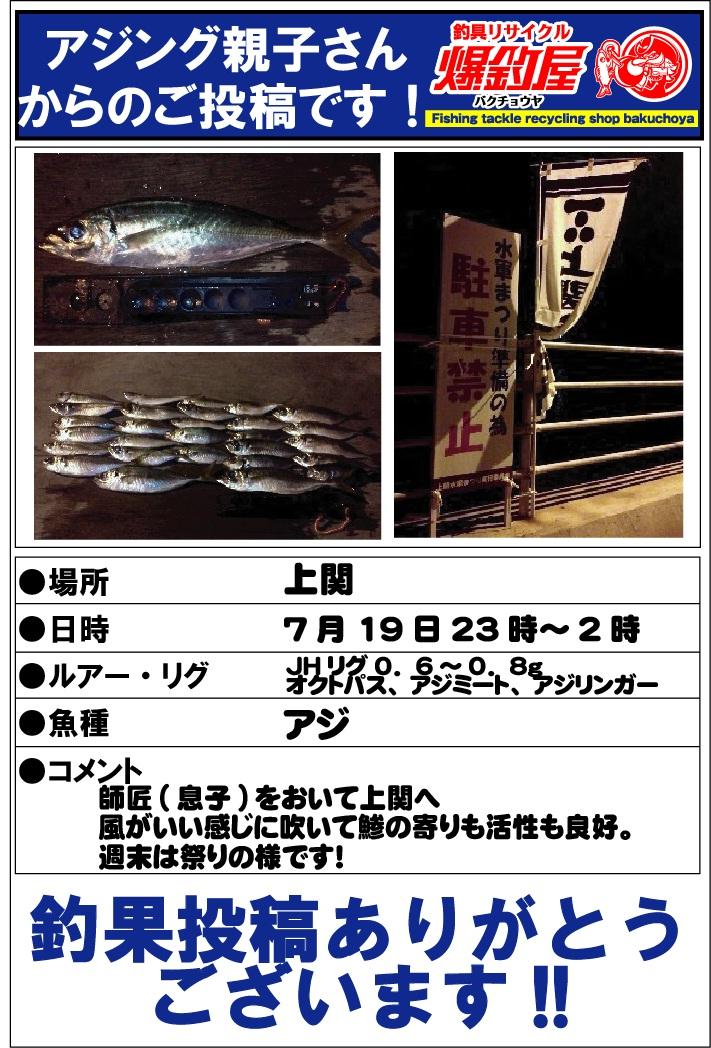 アジング親子さん20120721