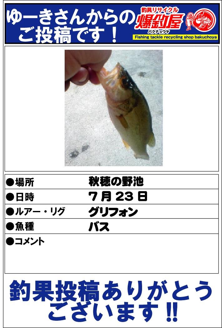 ゆーきさん20120725