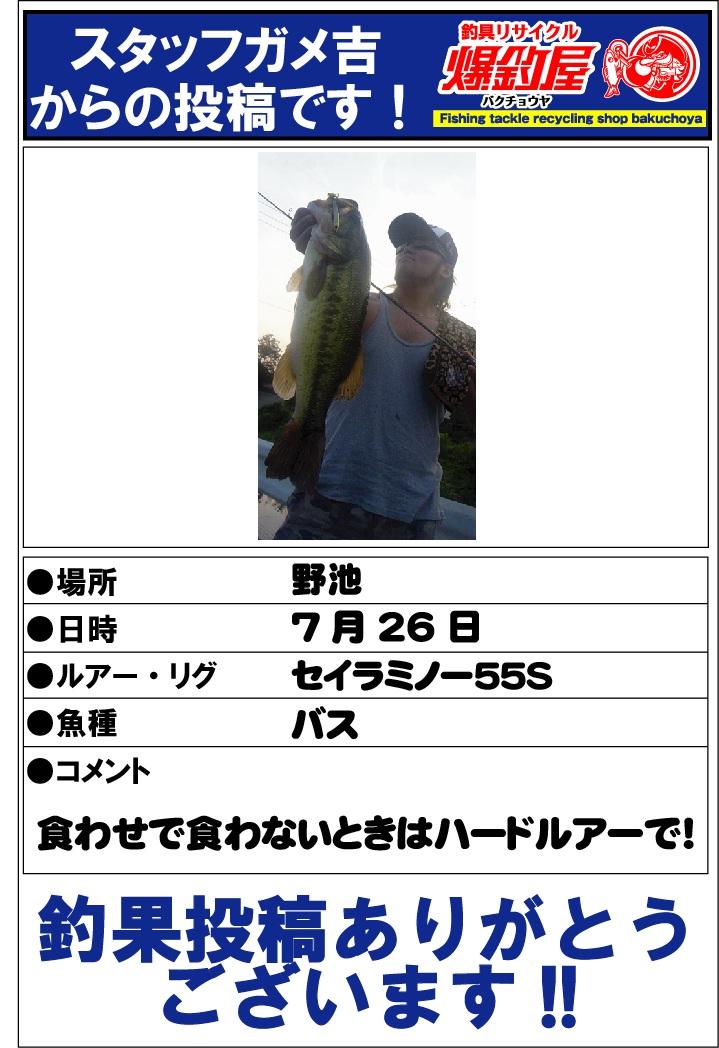 ガメ吉20120729