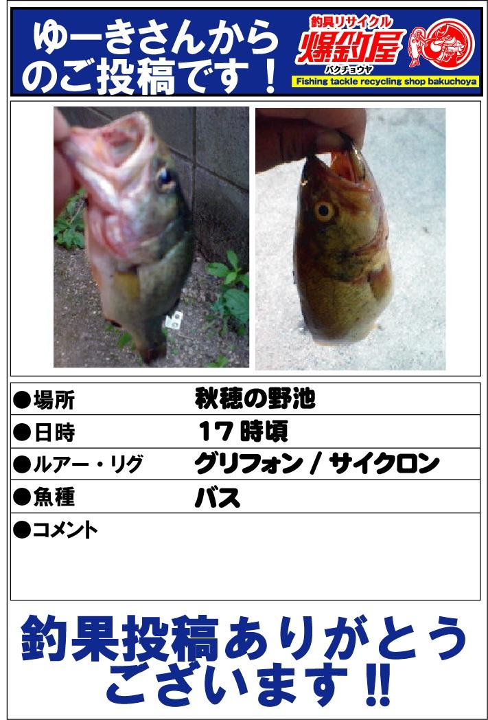 ゆーきさん20120809