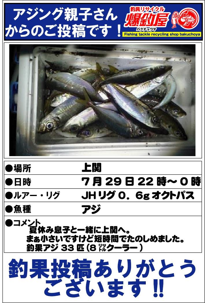 アジング親子さん20120809
