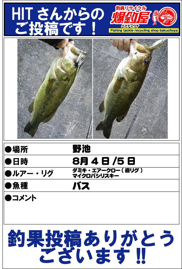 HITさん20120809