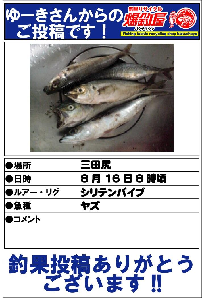 ゆーきさん20120820
