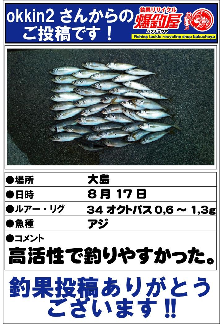 okkin2さん20120822