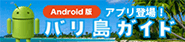 バリ島ガイドandroid無料アプリ