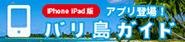 バリ島ガイドiphone無料アプリ