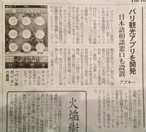 じゃかるた新聞20121120mini