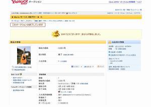s-Yahoo!オークション-1