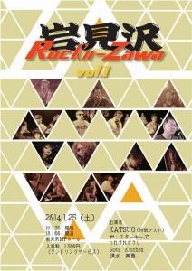2014_1_25_iwamizawa2014_1_25_poster06_s.jpg