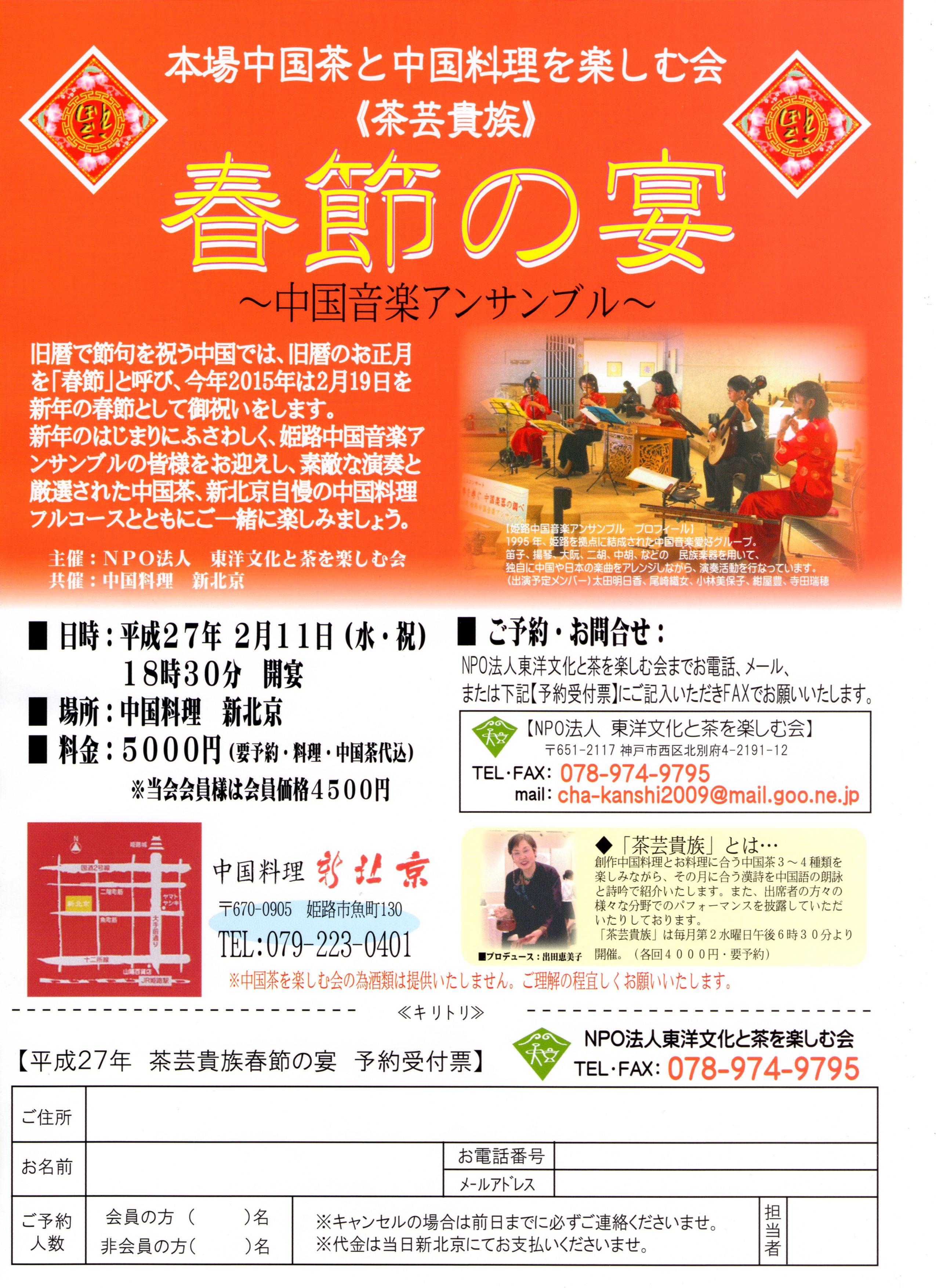 茶芸貴族春節の宴20150211