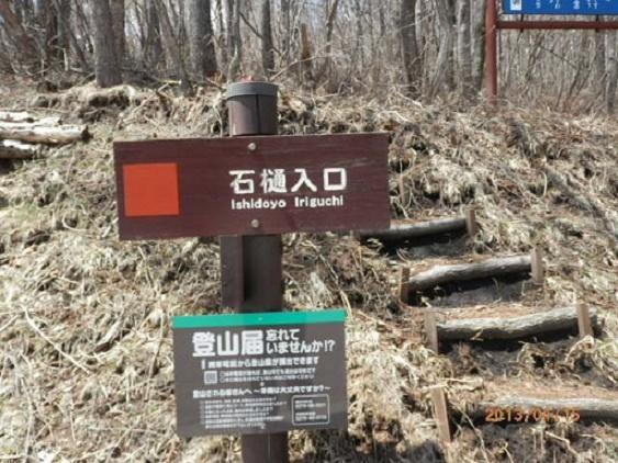 石樋の滝入り口