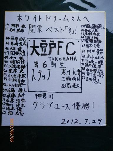 大豆戸FC 寄せ書き