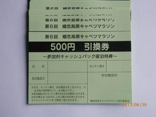 嬬恋キャベツマラソン宿泊キャッシュバック券