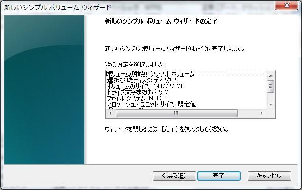 130109hdd-14_check.jpg