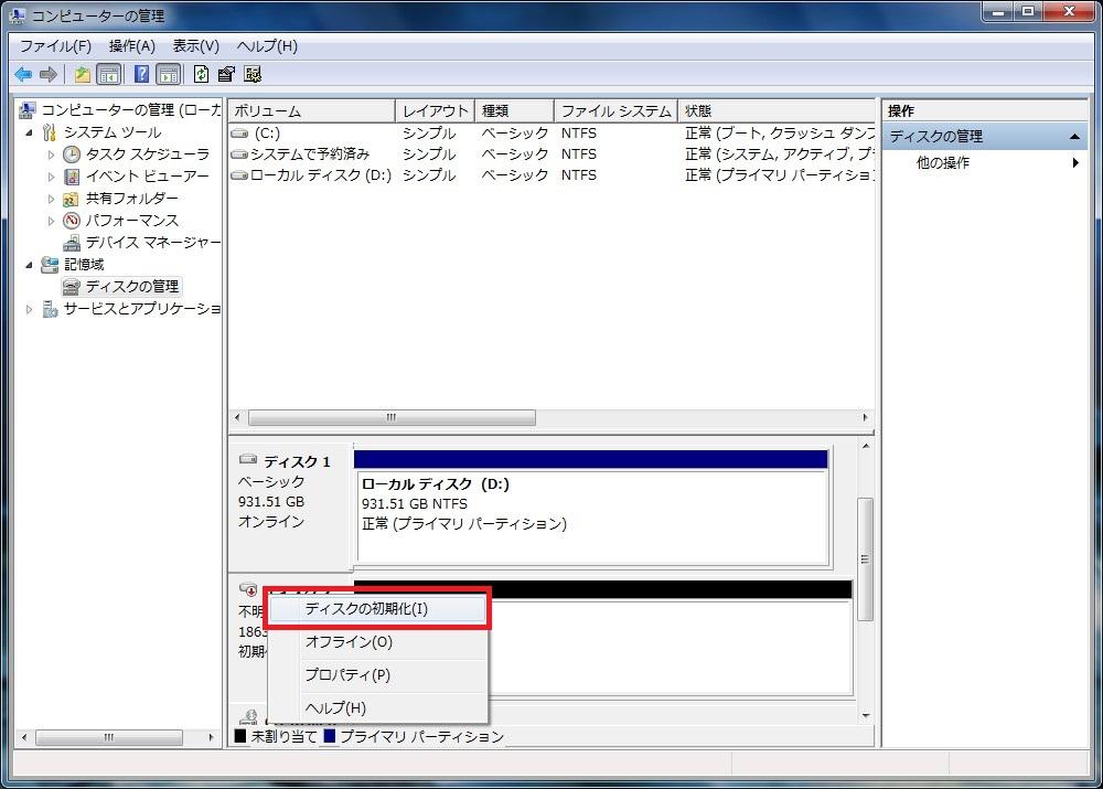 130109hdd-6_disc2-rightcrick_b.jpg